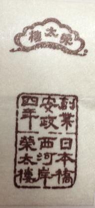 eitaro2